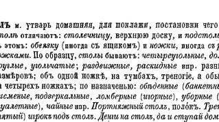 """СТОЛ - СТОЛЯРНАЯ МАСТЕРСКАЯ - """"СТОЛЕЧНИКЪ"""""""