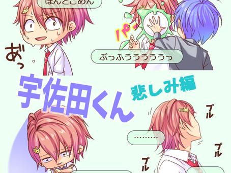 LINEスタンプ【宇佐田くん・第1弾・悲しみ編】
