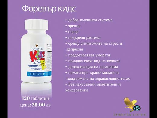 aloevera gel za piene forever living flp forever kids vitamini za deca форевър кидс алоевера гел флп форевър ливинг витамини за деца здрави деца имунна система