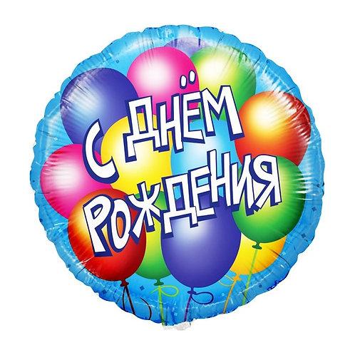 """Фольгированный шaр 18"""" тематика - """"С днем рождения"""""""