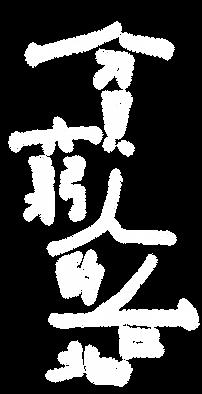 2019貧北網站排版_fin-06.png