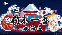 家樂福 日本週