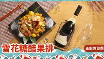 【家樂福廚房】台菜料理華麗上桌!