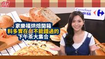 【吃貨同樂會】超狂~麵包竟然比臉大!