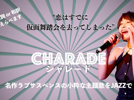 歌詞or和訳 字幕えらべます【シャレード】Charadeオードリー・ヘップバーン主演のラブサスペンスをJAZZで