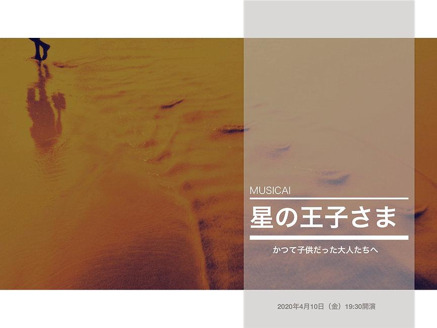 MUSICAI 星の王子さま チラシ案 preview.jpg