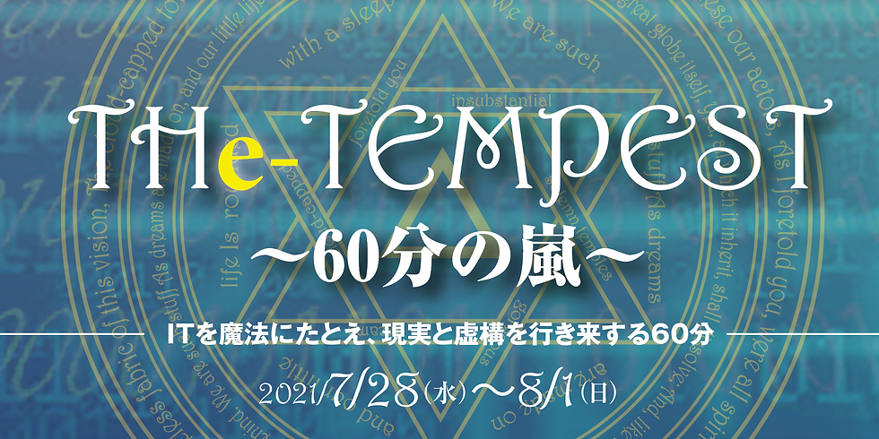 THe-TEMPEST〜60分の嵐〜  (14:00開演)