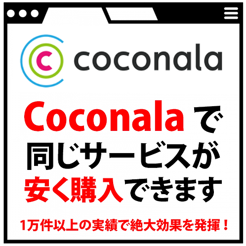 12000円→10000円!COCONALAで同じサービスが安く購入できます。