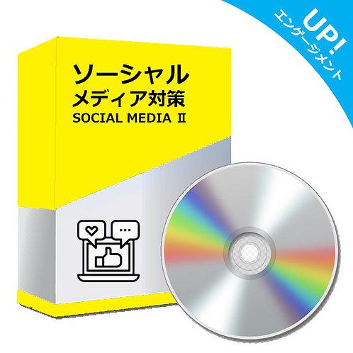【SOCAL MEDIA/ソーシャルメディア 2】