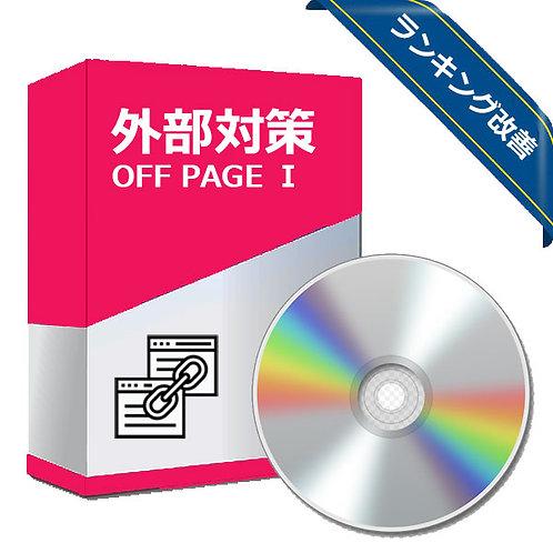 【OFF PAGE/外部対策 1】