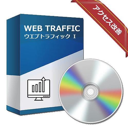 【WEB TRAFFIC/ウエブトラフィック 1】約15日!あなたのウェブ サイトに本当の人を集客します。世界中!その国の場所で月7500-15000人。