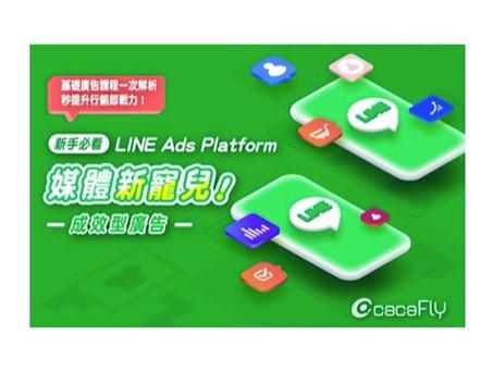 【funPro 線上課程】新手必看! 媒體新寵兒LINE 成效廣告基礎課程一次解析
