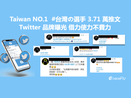 【 Twitter 品牌曝光 借力使力不費力】