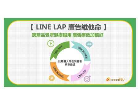 【LINE LAP 廣告維他命】 跨產品受眾混搭服用 廣告療效加倍好