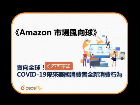 【Amazon市場風向球】賣向全球,你必須知道的 COVID-19 帶來美國消費者的全新消費行為