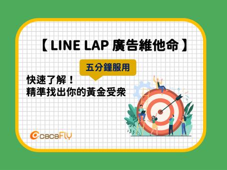 [LINE LAP 廣告維他命] 五分鐘服用 精準找出你的黃金受眾!