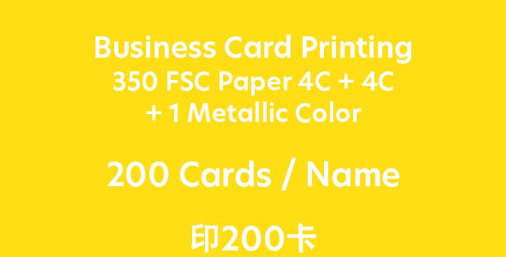 200 Cards | 4C + 4C + 1 Metallic Color