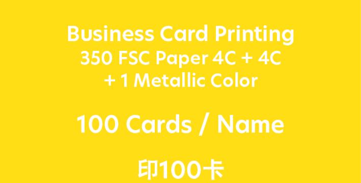 100 Cards | 4C + 4C + 1 Metallic Color
