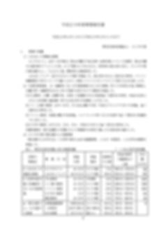 改129年事業報告.png