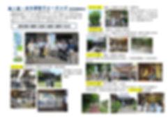 報告:まち探訪ウォーキングIN寺院巡り1.jpg