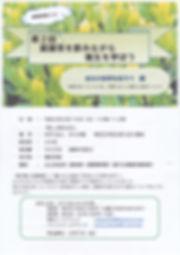 第2回薬膳茶ポスター.jpg