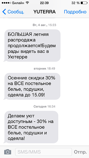 смс рассылки для бизнеса