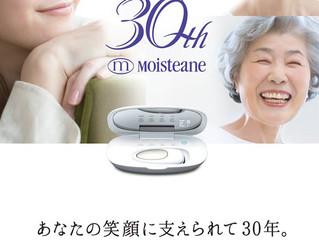 モイスティーヌ30周年コレクションキャンペーンのお知らせ