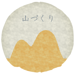 山づくり.png