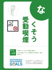 SDGs3.png