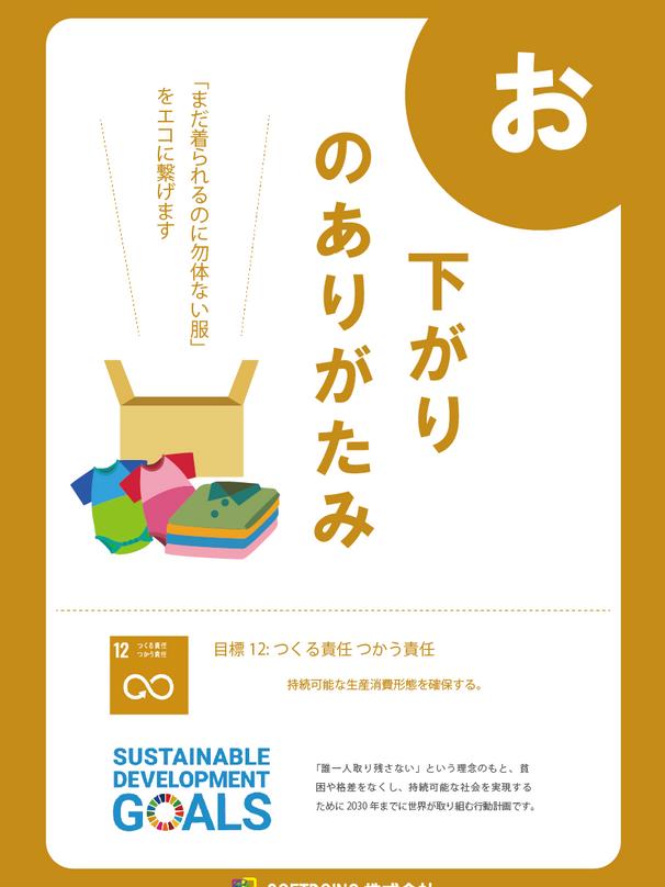 SDGs12.png