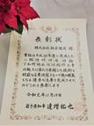 優良県営建設工事表彰式