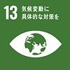 13.気候変動に具体的な対策を.png