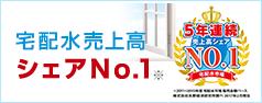 宅配水業界売上No.1