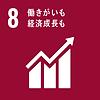8.働きがいも経済成長.png