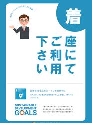 SDGs6.png