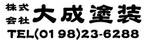 大成塗装文字ロゴ.png
