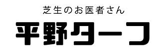 日本バージョン(芝生のお医者さん.png