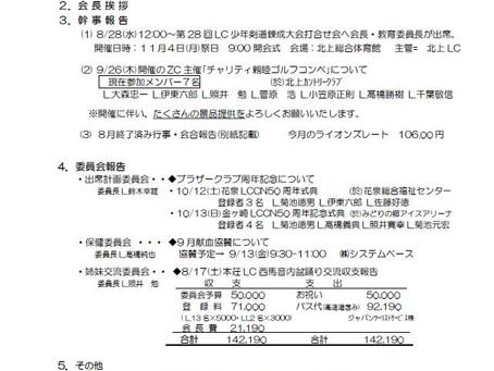 第1020回 理事会・例会