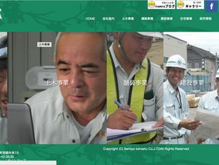 県南エリアに企業情報が登録されました。