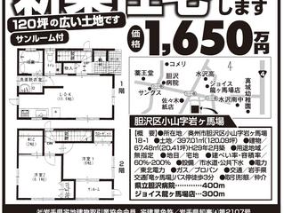 新築物件販売情報 株式会社マイハウス