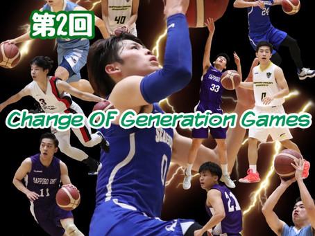 第2回 Change Of Generation Game