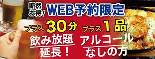 WEB予約限定バナー大.png