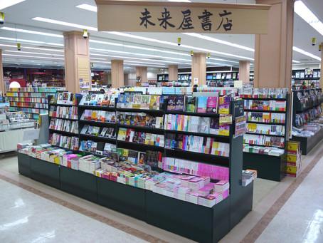 未来屋書店(書籍)