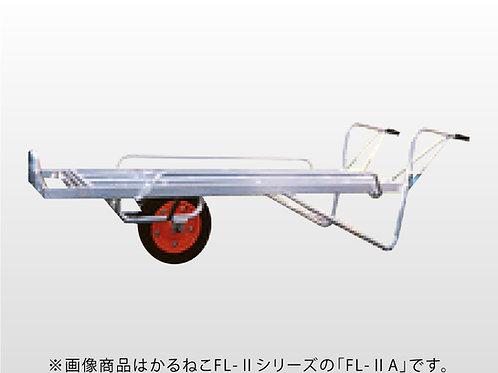 かるねこ FLW-ⅡA (2輪)