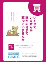 SDGs10.png