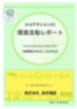 エコアクション21環境レポート.jpg