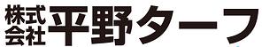 平野ターフ ロゴ1.PNG