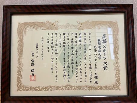 星槎スポーツ大賞を受賞しました
