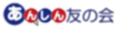 logo_tomonokai.png