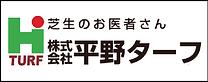 senアセット 1平野ターフ.png